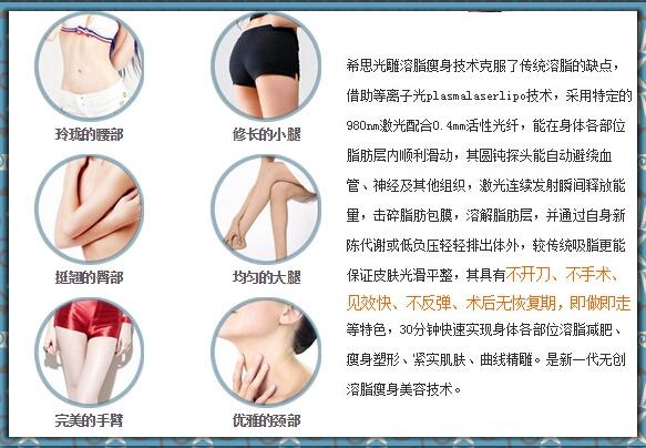 深圳希思溶脂手术