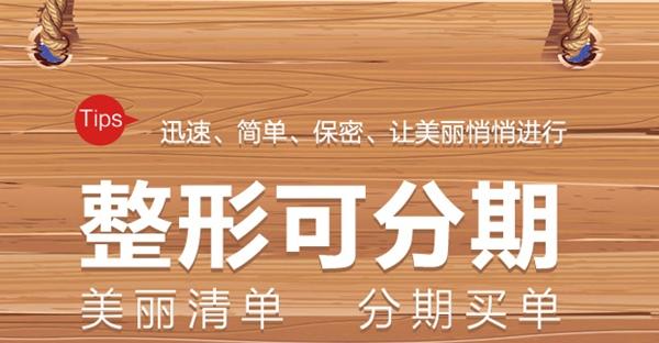 南京整形分期