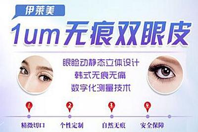 上海伊莱美1um无痕双眼皮