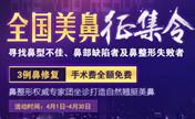 """火箭军总医院整形举行""""全国美鼻征集令活动"""""""