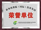 新加坡澳临投资集团荣誉单位