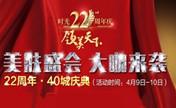 深圳时光华美22周年庆 领美天下