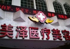 上海美泽医疗美容门诊部
