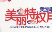 重庆五洲美淘季·美丽特权月
