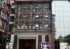 重庆美康医疗美容医院