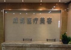 重庆威妮医疗美容医院