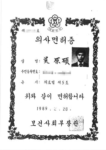 吴院长专门医师资格证