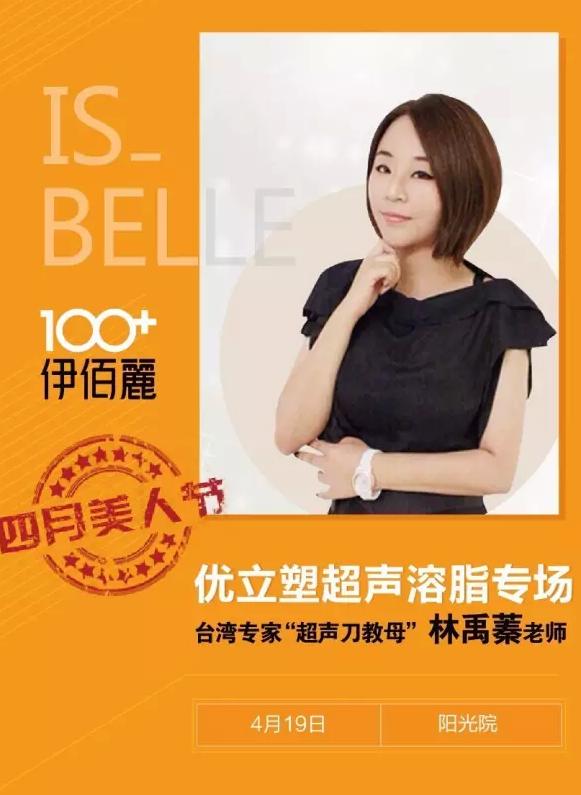 长沙伊百丽专家专场月助力100+花漾美人