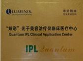 光子治疗仪临床医疗中心