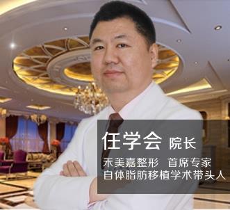 北京禾美嘉医疗美容---任学会院长 首席专家