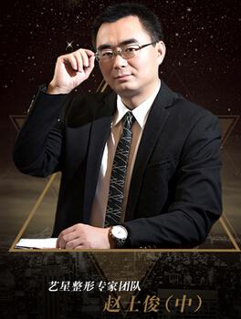 赵士俊 合肥艺星整形专家