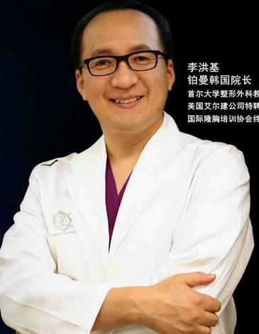 李洪基 上海铂曼医疗美容医院韩方院长