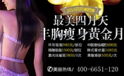 南昌广济2016四月减肥季