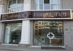 北京澳玛国际医疗美容医院