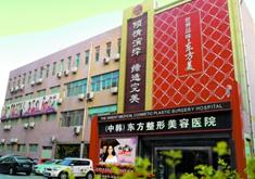 郑州东方女子整形美容医院