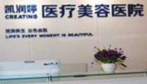 北京凯润婷医疗美容医院前台