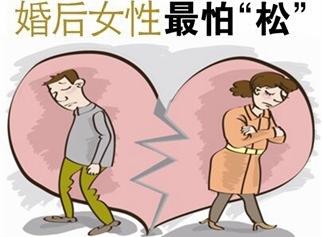 阴道松弛影响婚姻生活