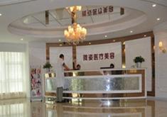 深圳微姿医疗美容医院