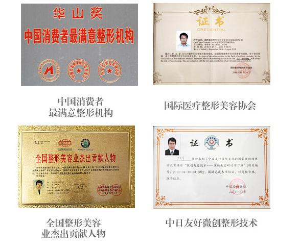 上海安达丽质卢九宁荣誉