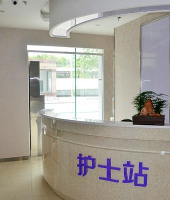 北京美诗沁整形医院护士站