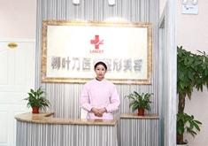 重庆柳叶刀整形医院