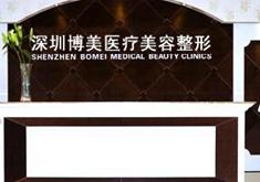 深圳博美整形医院