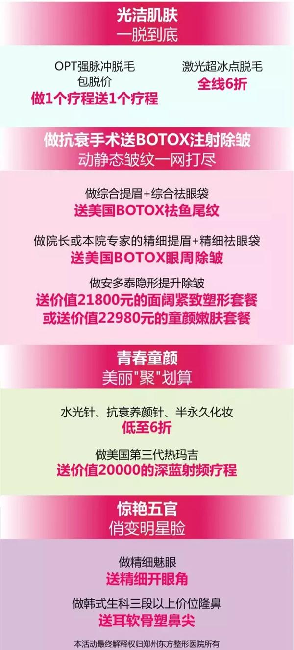 郑州东方整形优惠活动