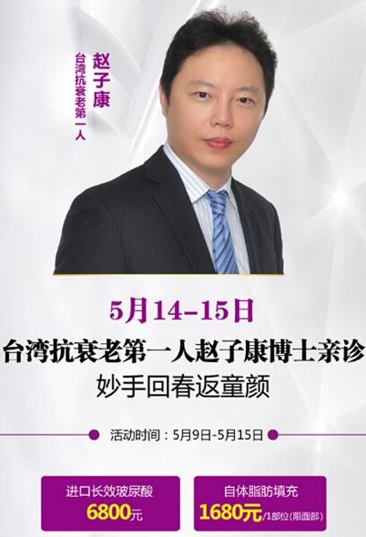 芜湖伊莱美顶级专家赵子康