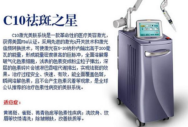 郑州东方整形C10祛斑之星机器