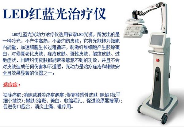 郑州东方整形led红蓝光治疗仪