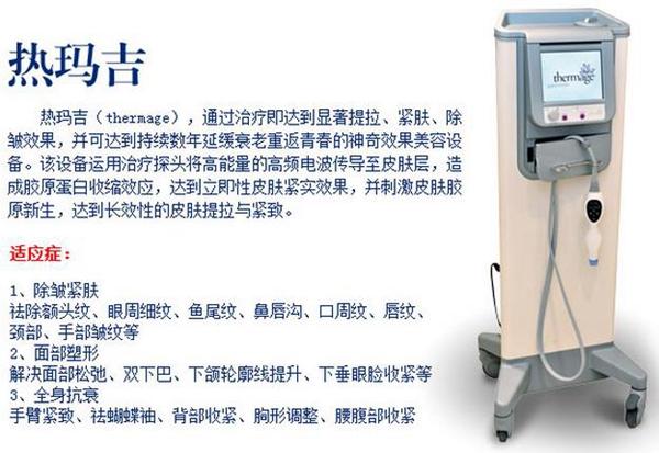 郑州东方整形热玛吉机器
