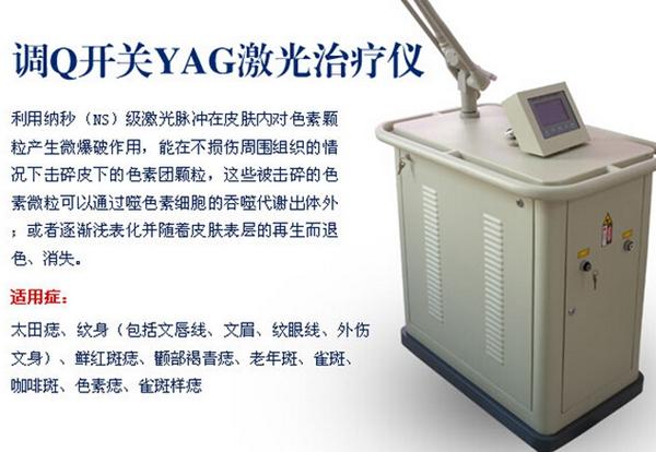 郑州东方整形调Q开关YAG激光治疗仪