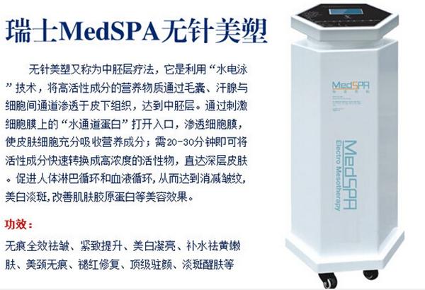 郑州东方整形 瑞士MedSPA无针美塑