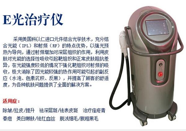 郑州东方整形E光治疗仪