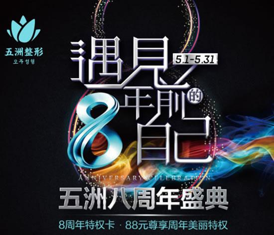 重庆五洲整形医院周年庆典优惠