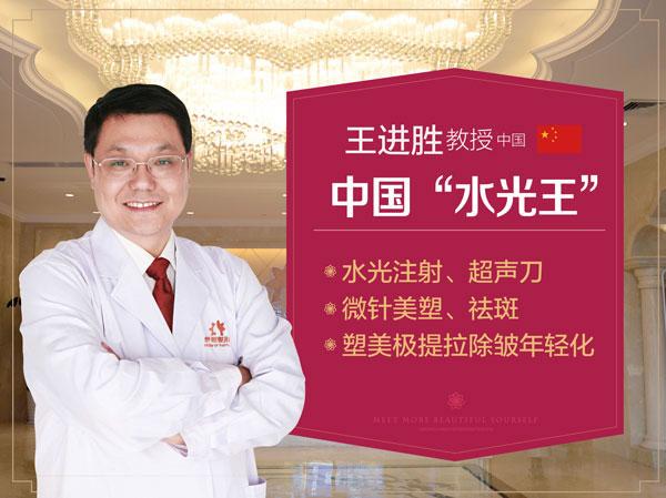 王进胜 昆明梦想整形医院整形专家