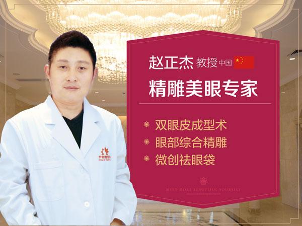 赵正杰 昆明梦想整形医院整形专家