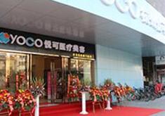 杭州悦可医疗美容诊所