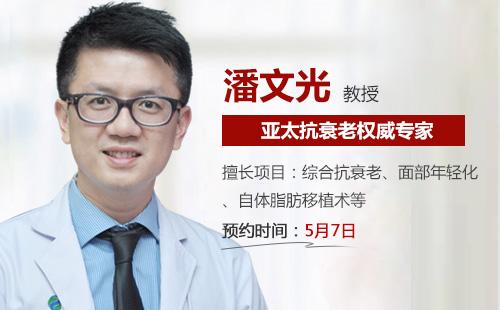 ❶亚太抗衰老权威专家——潘文光