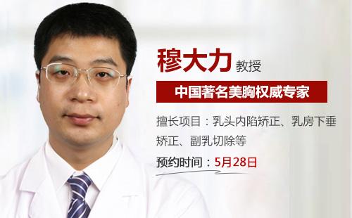 中国著名美胸权威专家——穆大力