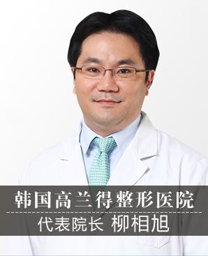 韩国高兰得整形医院院长柳相旭
