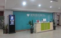 上海爱丽姿医疗美容医院激光美肤中心