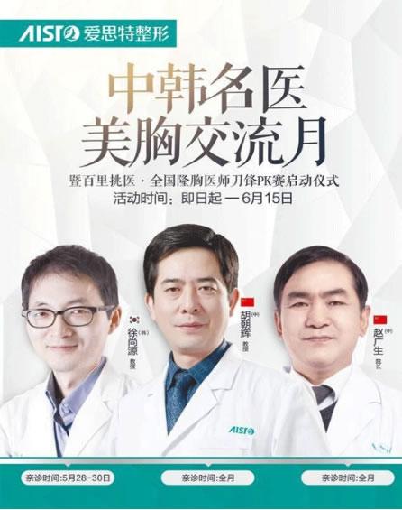 长沙爱思特免费隆胸专家团队