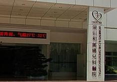 深圳和美妇产医院整形美容科