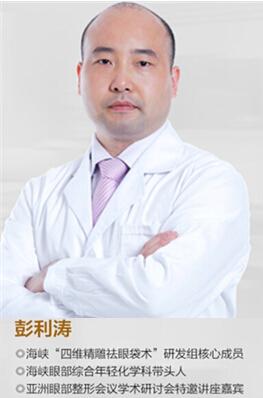 福州海峡去眼袋专家彭利涛