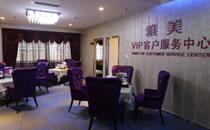 长沙雅美VIP会员中心环境展示