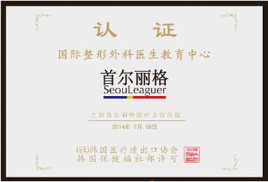 上海首尔丽格整形医院资质