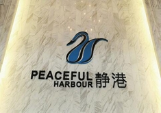 杭州静港医疗美容诊所
