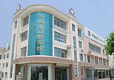 枣庄市口腔医院
