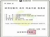 留置外国人许可证